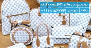 کانال عمده کیف زنانه